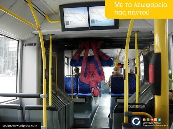 superheroes_spider_bus